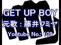 GET  UP BOY  / 元歌 : 藤井フミヤ  Fumiya Fujii  /  コピー歌唱 : まぼろし