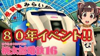 #11 100年完全勝利への道!未来超特急完成!最強 さくま3人!桃太郎電鉄 …