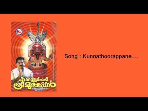 Kunnathoorappane -  Kunnathoorpadi Sree Muthappan