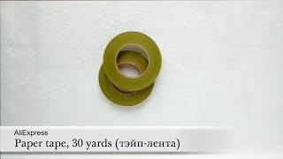 paper tape, 30 yards (тэйп-лента, флористическая лента). AliExpress