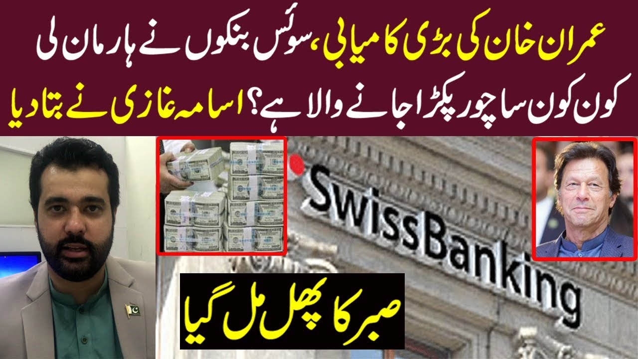 Swiss bank ready to give information about bank accounts ... Usama Ghazi gives good news
