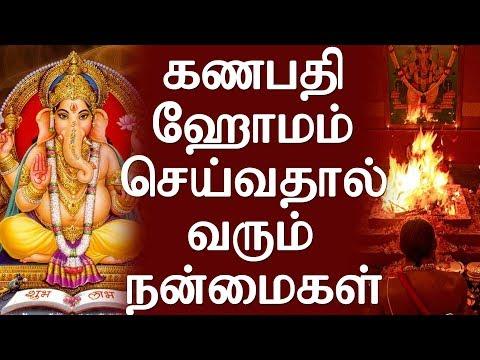 Benefits of Ganapathy Homam ! | கணபதி ஹோமம் செய்வதால் வரும் நன்மைகள்!