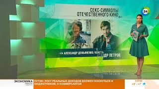СЕКС-СИМВОЛЫ ОТЕЧЕСТВЕННОГО КИНО. Эфир от 30.01.18