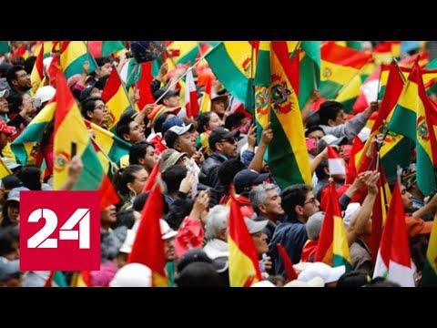 Переворот в Боливии и отъезд Моралеса: мнение экспертов - Россия 24