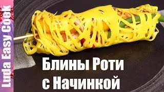 ОБАЛДЕННЫЕ БЛИНЫ РОТИ ДЖАЛА С КУРИЦЕЙ ВКУСНАЯ МЯСНАЯ ЗАКУСКА | Net Pancakes ROTI JALA with chicken