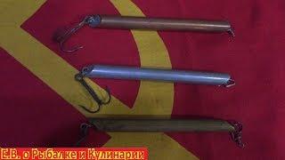 Советская самодельная блесна Трубка Самодельная блесна СССР Трубка Блесна Трубка родом из СССР