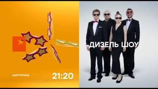 Новый выпуск ДИЗЕЛЬ ШОУ - дата выхода 2017 | ЮМОР ICTV
