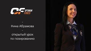 Открытый урок Нины Абрамовой по позированию в онлайн формате | 7 июля 2018 года