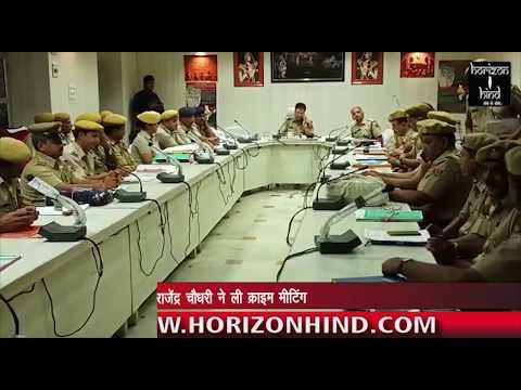 HORIZON HIND NEWS - एस पी राजेंद्र चौधरी ने ली क्राइम मीटिंग