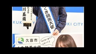 Nmb市川美織、久喜市pr動画とコラボできたら ******************************** Thanks for Watching my channel! Please Sub My channel! I do not own any of photos, ...