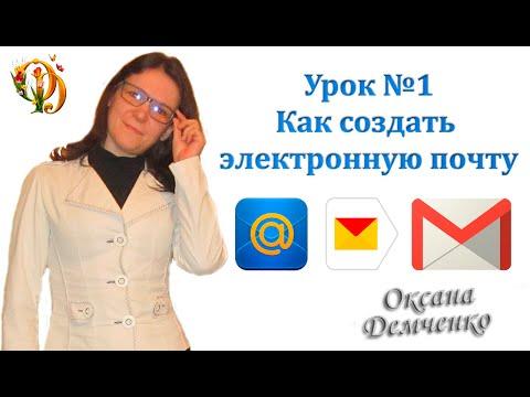 #1 Электронная почта (E-mail) на Mail.ru, Yandex.ru, Google.com. Что дает регистрация на почте