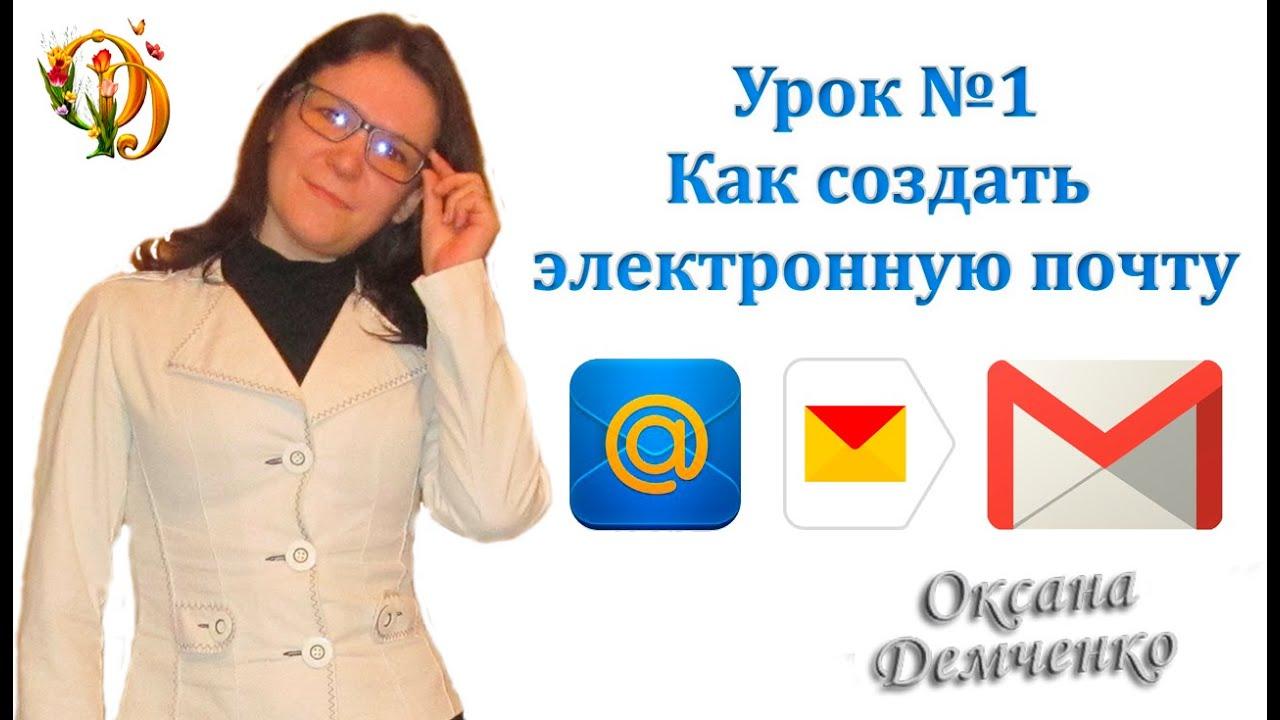 Яндекс зарегистрироваться в электронной почты