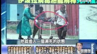 唯一辦法是迅速埋葬 伊波拉病毒在非洲失控上百人死亡!? 20140408-02 thumbnail