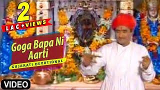 Goga Bapa Ni Aarti - Gujarati Bhajan