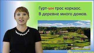 Падежи в удмуртском языке часть 2 - видео урок
