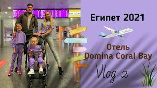 Египет 2021 Отель Domina Coral Bay Личный трансфер Что сейчас твориться в аэропорту Влог