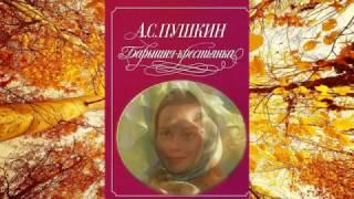 Буктрейлер по повести А С  Пушкина