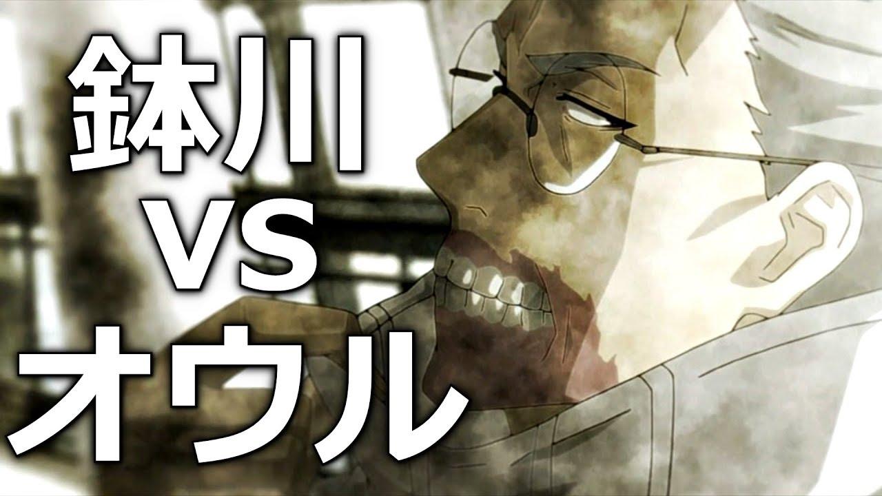 東京喰種:re invoke】鉢川vsオウ...
