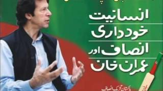 Amazing PTI Song  Banay ga Naya Pakistan  by Atta Ullah EsaKhelvi   Video Dailymotion