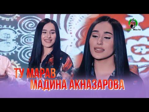 Мадина Акназарова - Ту марав Гулдухтарони точик