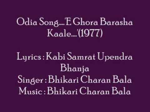 Odia Song...'E Ghora Barasha Kale....' sung by Bhikari Bala(1977)