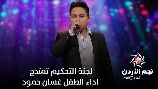 تحدي الغناء – لجنة التحكيم تمتدح اداء الطفل غسان حمود