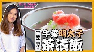 【美女廚房】「美女廚房」#美女廚房,牛蒡三弄-(二) 牛...