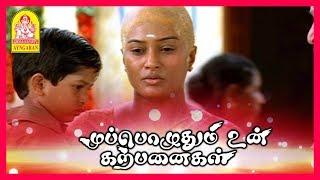 Muppozhudhum Un Karpanaigal Full Movie | Kangal Neeye Song | GV Prakash Raj Hits | atharvaa Songs