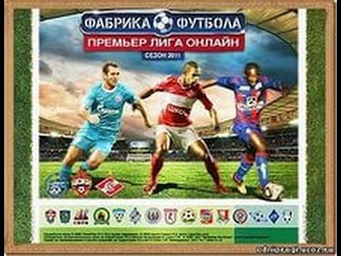 Онлайн игры футбол