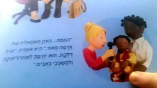 Урок иврита с Броней. У врача.