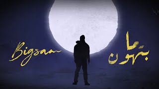 BiGSaM - ما بتهون ( Official Lyrics Video ) - Prod By : DOKTOR