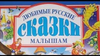 Обзор Книги - Любимые Русские Сказки Малышам