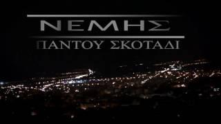 Repeat youtube video Νέμης - Παντού σκοτάδι (Audio)