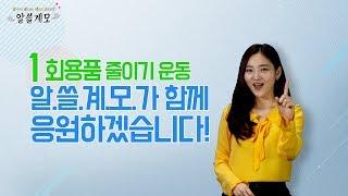 알쓸계모4회 1회용품 줄이기 (자원재활용법)썸네일