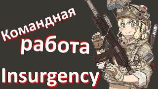 Командная работа [Insurgency] Buhriz *ПЕРЕЗАЛИВ*