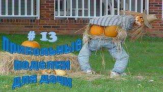 Смешные прикольные ролики  # 13! Забавные дачные поделки