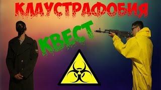 Клаустрофобия / Квест / Чебоксары