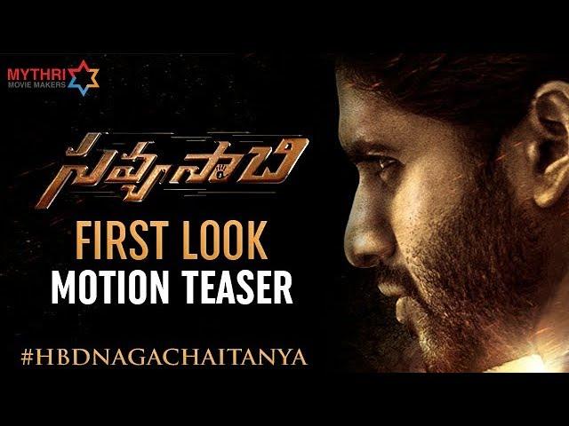 Savyasachi First Look Motion Teaser | Naga Chaitanya | Madhavan | Nidhi Agarwal | #HBDNagaChaitanya