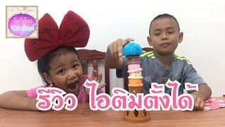 ไอศกรีม Tower รีวิวของเล่น ใครแพ้ต้องเต้น ฮามากๆๆๆ | kids snook