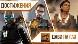 Достижения Half-Life 2: Episode Two - Дави на газ