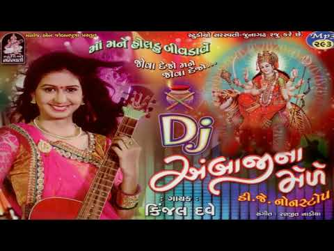 Kinjal Dave - (ડીજે અંબાજી નો મેડો) DJ Ambaji No Medo,  DJ New Gujarati Non Stop Garba Songs 2019