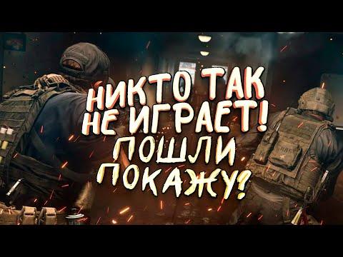 ТАК НИКТО НЕ ИГРАЕТ! - ПОШЛИ ПОКАЖУ? - Call Of Duty: Warzone