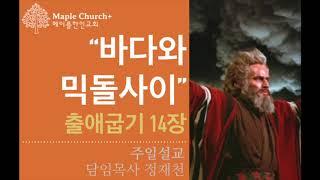 #25 바다와 믹돌사이 (출애굽기 14장) | 정재천 목사 | 메이플한인교회 주일설교