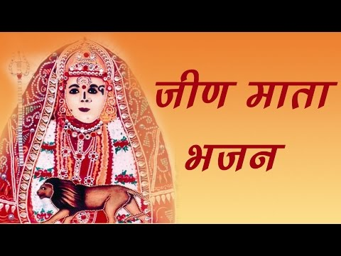 Jeen Mata Bhajan // Maa Bhavrawali tharo Hi Aadhar {2015 Best Navratri Bhajan}