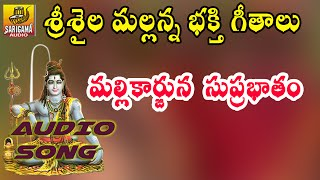 Srisaila Mallikarjuna Suprabhatam || Srisaila Mallanna Songs New || Telangana Devotional Songs