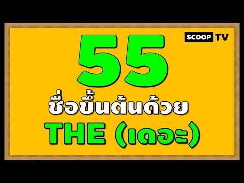 54 ชื่อภาษาอังกฤษเจ๋งๆ ขึ้นต้นด้วยคำว่า The