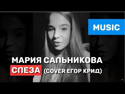 Егор Крид (Egor Кreed) - Слеза 2018 (Кавер Мария Сальникова)