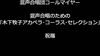 祝福 (混声合唱のための「木下牧子アカペラ・コーラス・セレクション」より)