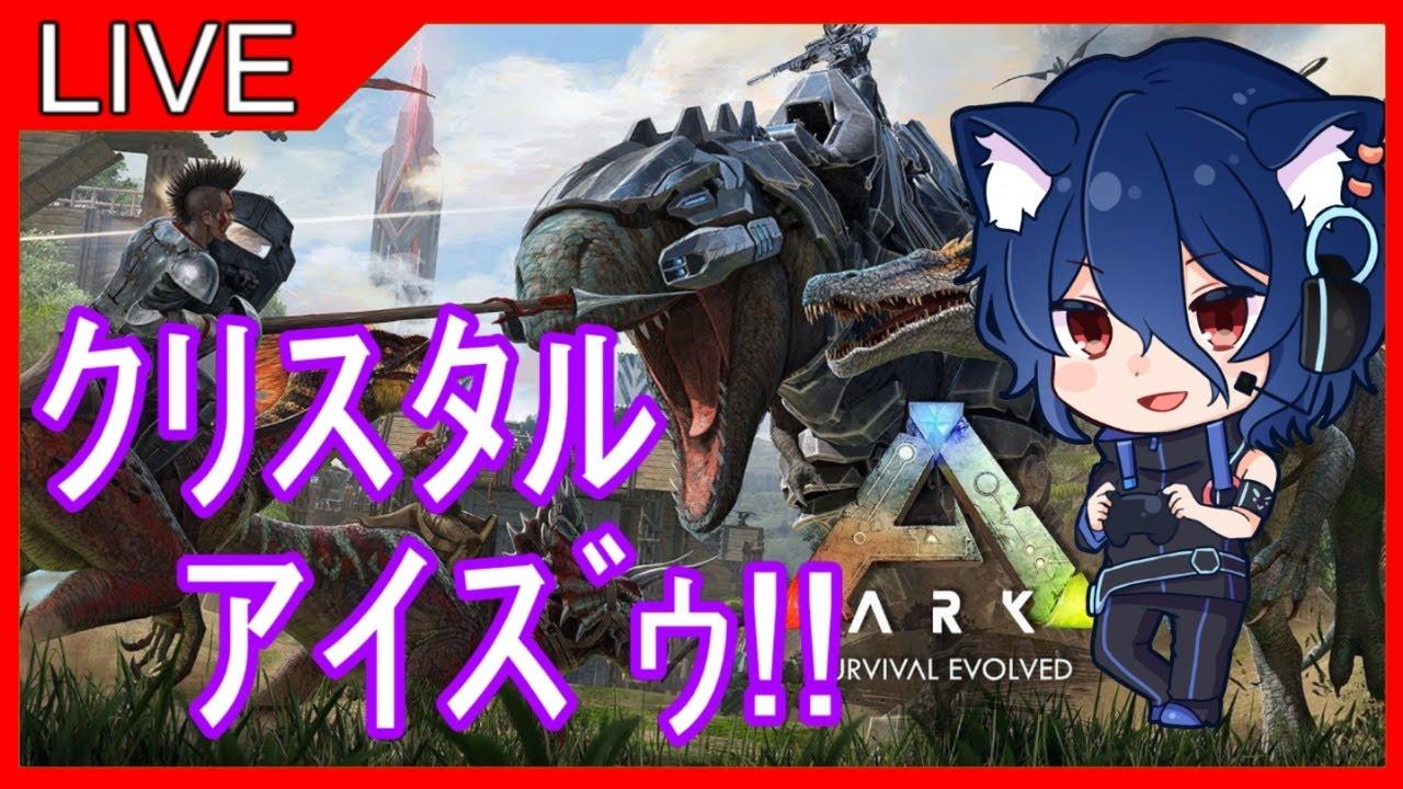 Ps4 Ark クリスタル アイズ