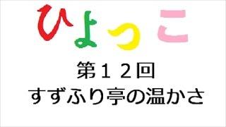 ひよっこ 第12回 「連続テレビ小説 ひよっこ Part1 (NHKドラマ・ガイ...